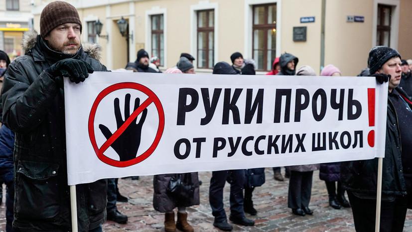 Как в России отреагировали на реформу образования в Латвии