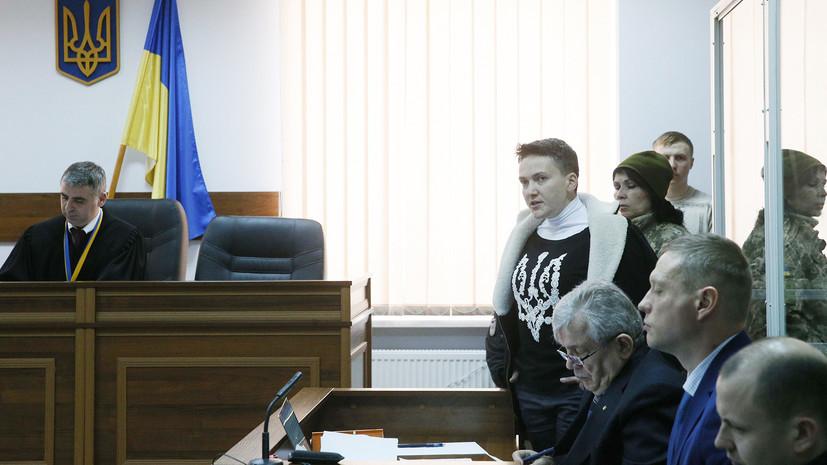 Адвокат Надежды Савченко взял самоотвод