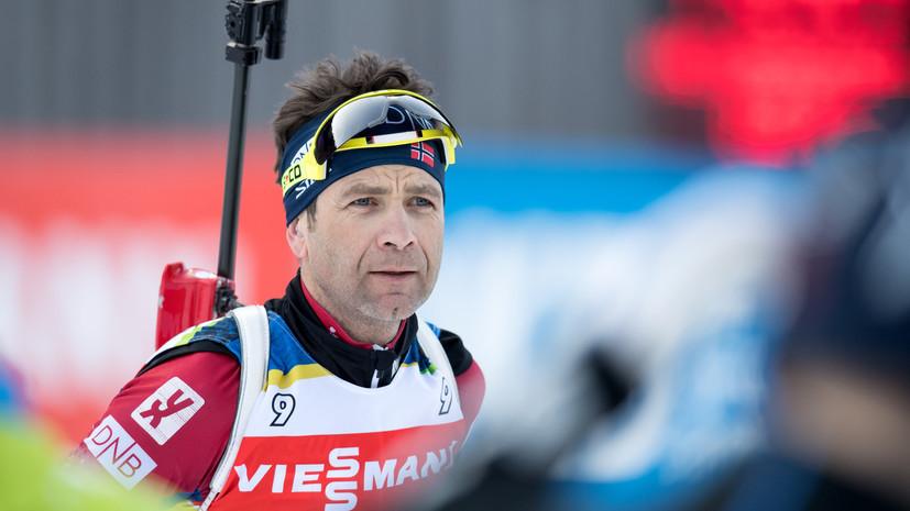 Тихонов считает, что вместе с уходом Бьорндалена в биатлоне закончилась целая эпоха