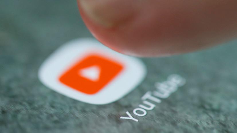 В Google подтвердили, что YouTube маркирует контент российских государственных каналов