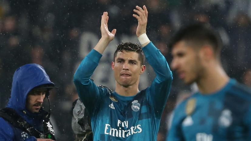 Шедевр Роналду и рекорд Хайнкеса: «Реал» и «Бавария» одержали победу в первых четвертьфинальных матчах Лиги чемпионов