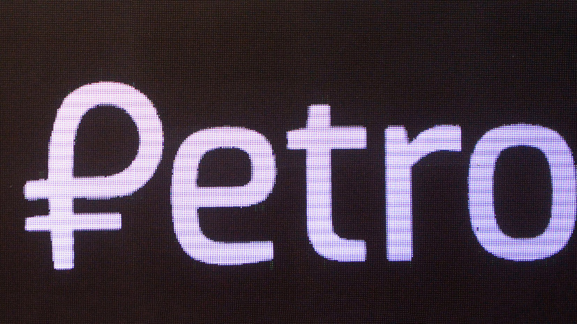 В Венесуэле заявили, что будут расплачиваться с Россией за автозапчасти с помощью El Petro