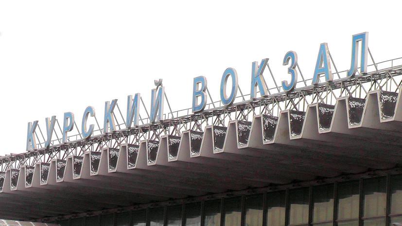 Источник: с Курского вокзала эвакуированы около 900 человек после анонимного звонка