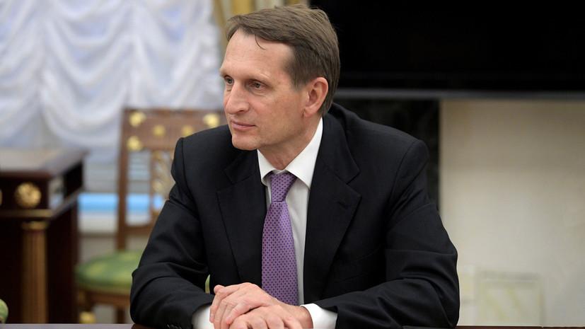 Глава СВР назвал дело Скрипалей гротескной провокацией спецслужб Британии и США