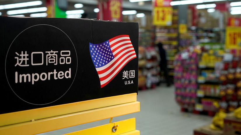 Власти Китая объявили о введении пошлин в размере 25% на ряд товаров из США