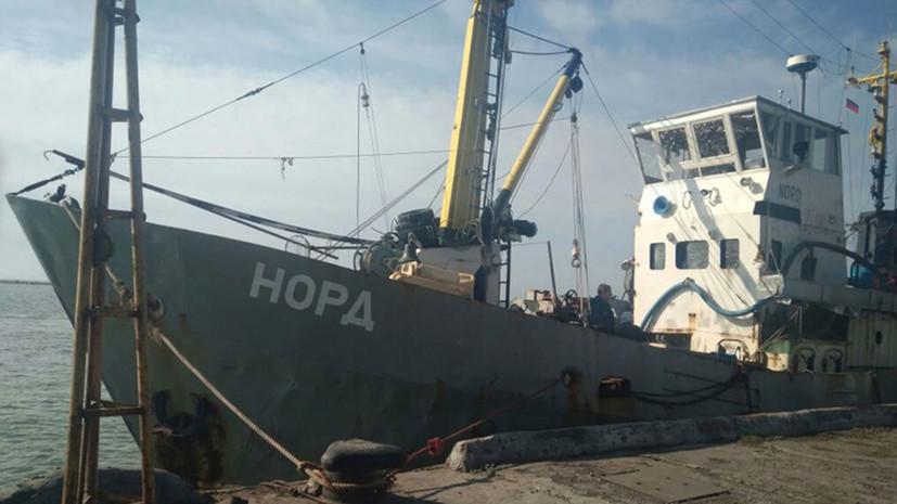 Капитан судна «Норд» вывезен украинскими пограничниками в неизвестном направлении