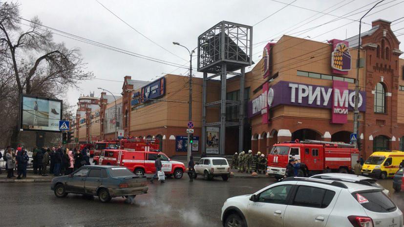 Источник: в Саратове из ТЦ в связи с коротким замыканием эвакуировали около 700 человек