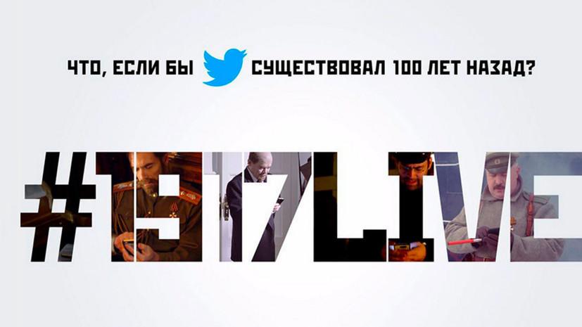Проект RT #1917LIVE вышел в финал премии Webby Awards