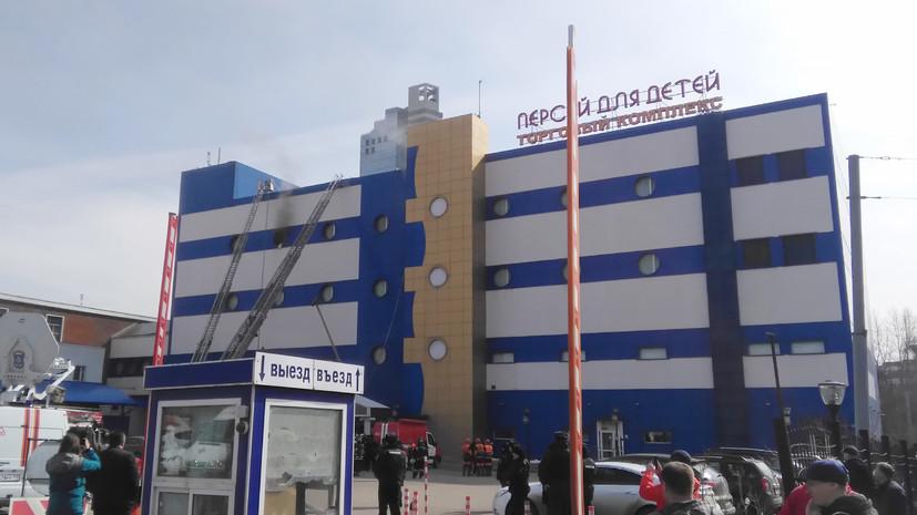 В торговом центре в Москве произошёл пожар