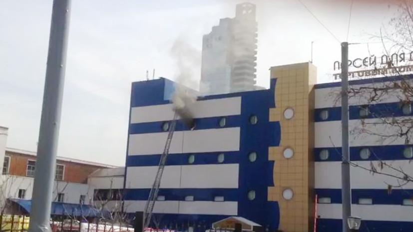 Источник сообщил о двух пострадавших при пожаре в ТЦ «Персей для детей» в Москве