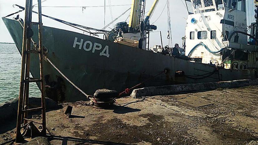 Капитан судна «Норд» находится в подразделении СБУ в Херсоне