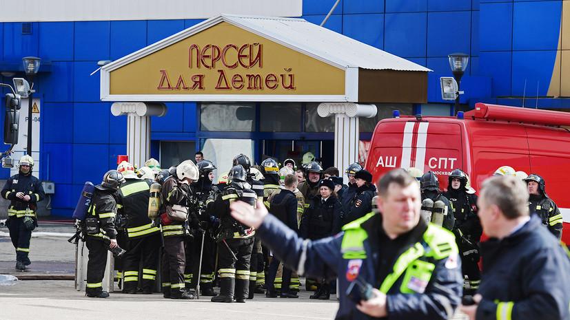 СК возбудил дело по факту пожара в ТЦ «Персей для детей» в Москве