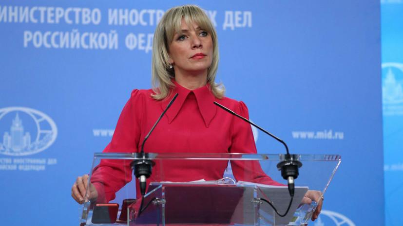Захарова заявила, что Британия отказывается от любых контактов с Россией по делу Скрипаля