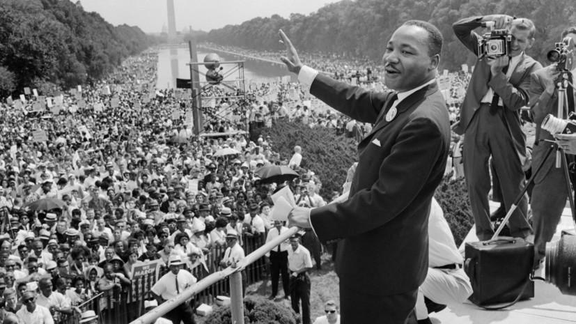 Как убийство Мартина Лютера Кинга повлияло на расовую политику США