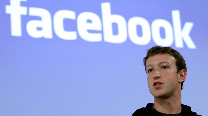 В конгрессе США заявили, что Цукерберг примет участие в слушаниях 11 апреля