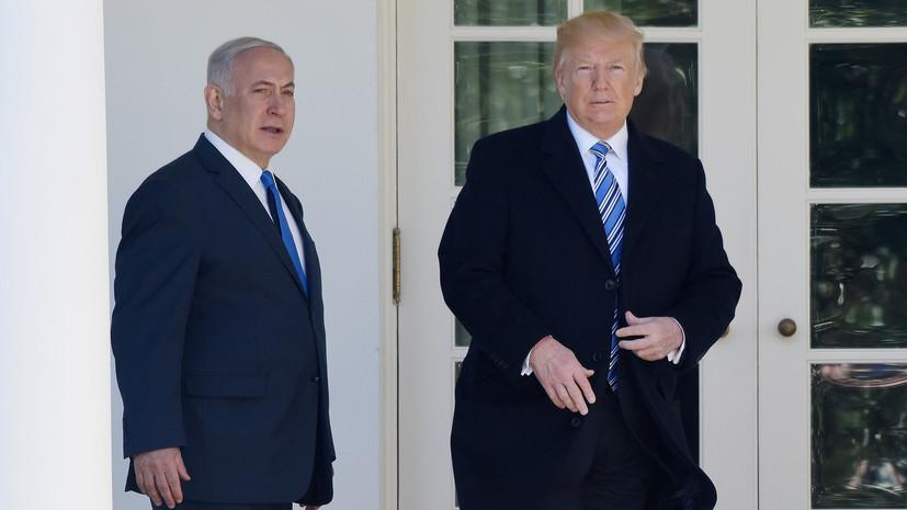 Трамп обсудил с Нетаньяху ситуацию на Ближнем Востоке