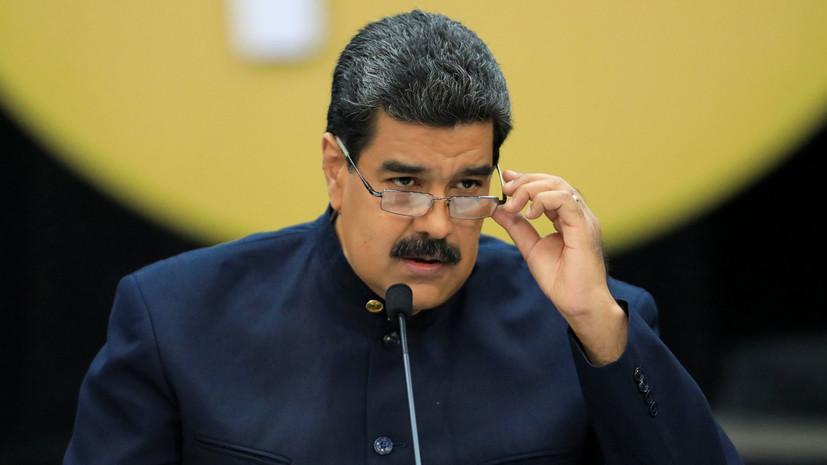 Мадуро прокомментировал решение суда Бразилии в отношении экс-президента да Силвы
