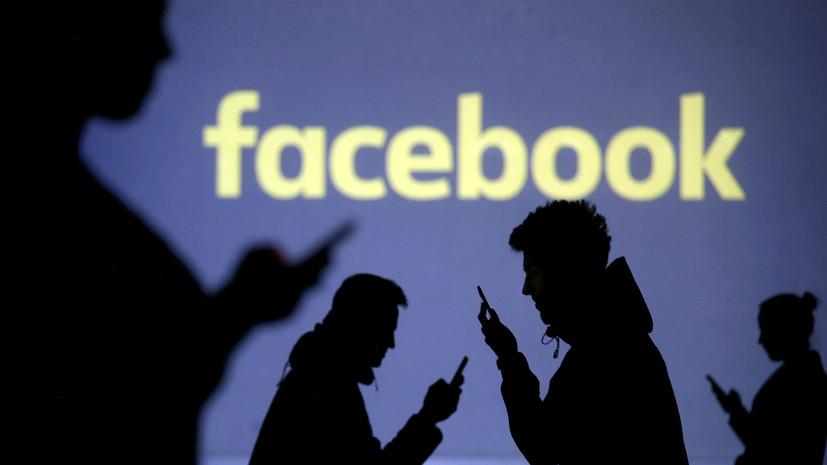 В Австралии начали расследование в отношении Facebook из-за скандала с Cambridge Analytica