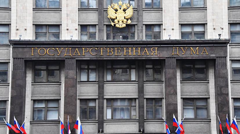 Госдума приняла в первом чтении законопроект о блокировке порочащих сведений в интернете