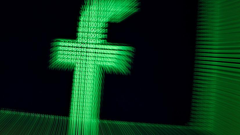В Минюсте ФРГ заявили, что Facebook пренебрегает интересами пользователей ради выгоды