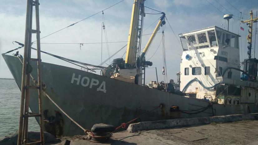 В Москве пообещали защитить моряков задержанного Украиной судна «Норд»