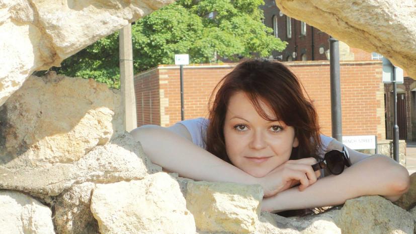Юлия Скрипаль рассказала о своём самочувствии