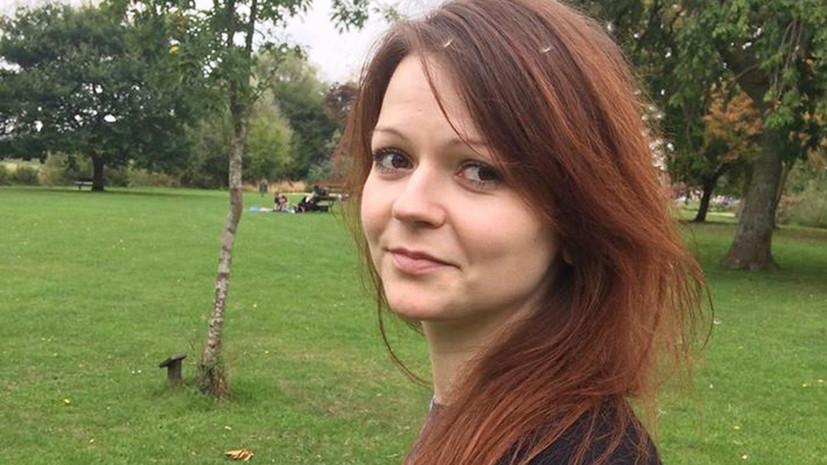Юлии Скрипаль передали предложение консульской помощи от России