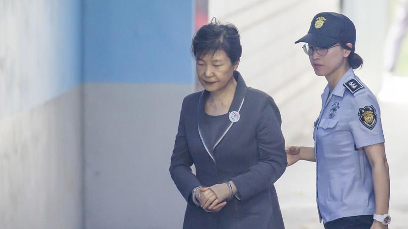 Бывший президент Южной Кореи Пак Кын Хе приговорена к 24 годам тюрьмы