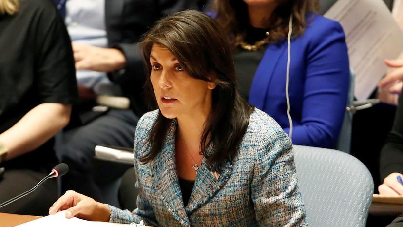 Хейли заявила, что Россия никогда не будет другом США