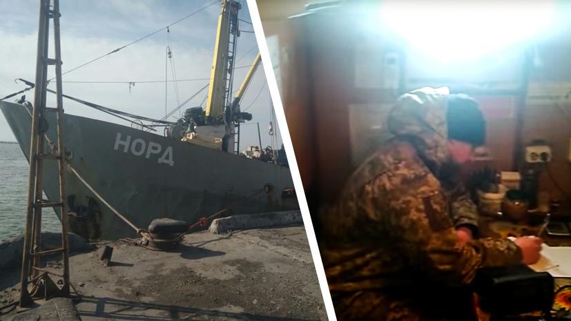 «Россияне находятся в плену»: в Крыму призвали к жёстким действиям в ситуации с судном «Норд»