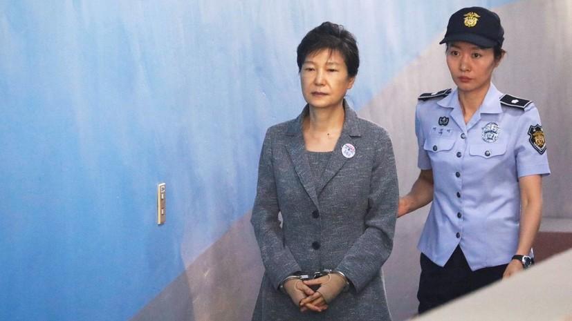 Коррупция по дружбе: экс-президента Южной Кореи приговорили к 24 годам заключения