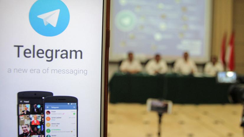 Эксперт оценил требование Роскомнадзора ограничить доступ к Telegram в России