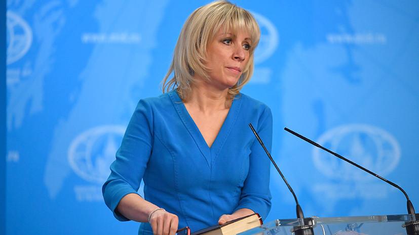 Захарова прокомментировала сообщения СМИ о гибели домашних животных Скрипаля
