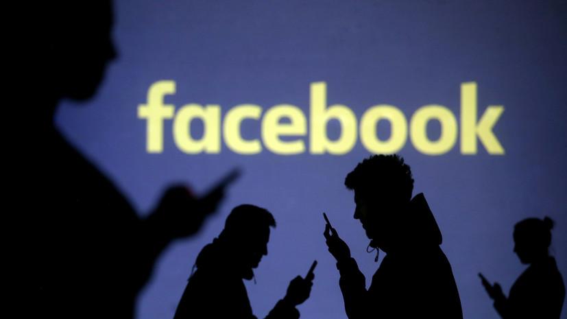 Роскомнадзор требует от Facebook пояснить ограничение доступа к ряду аккаунтов российских СМИ