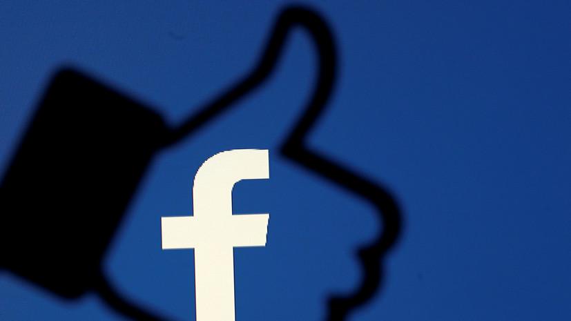 В Еврокомиссии получили письмо от Facebook с объяснениями по скандалу с утечкой данных