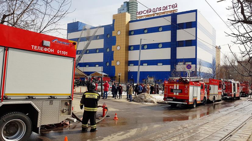 В МЧС назвали вероятную причину пожара в ТЦ «Персей для детей» в Москве