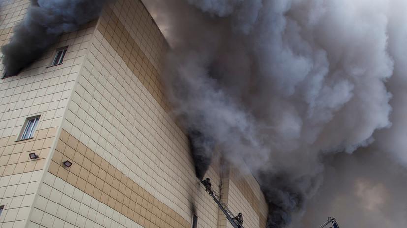 СК изъял документы местных органов власти после пожара в ТЦ Кемерова