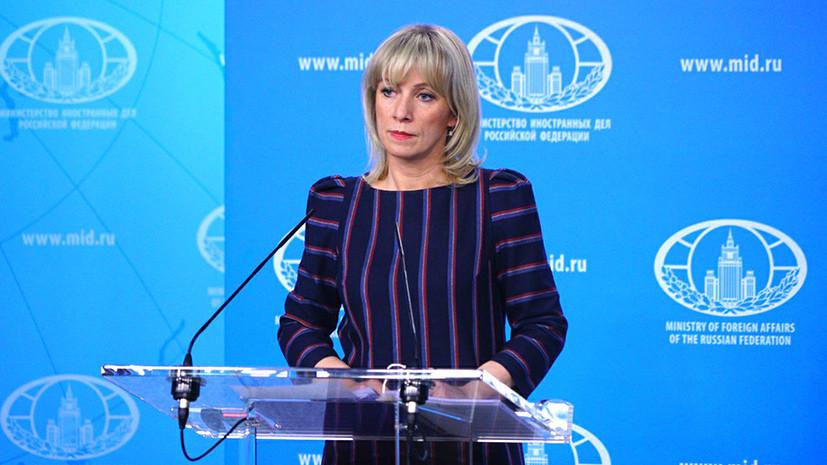 Захарова: Москва призывает Лондон объяснить ситуацию с выдачей визы Виктории Скрипаль