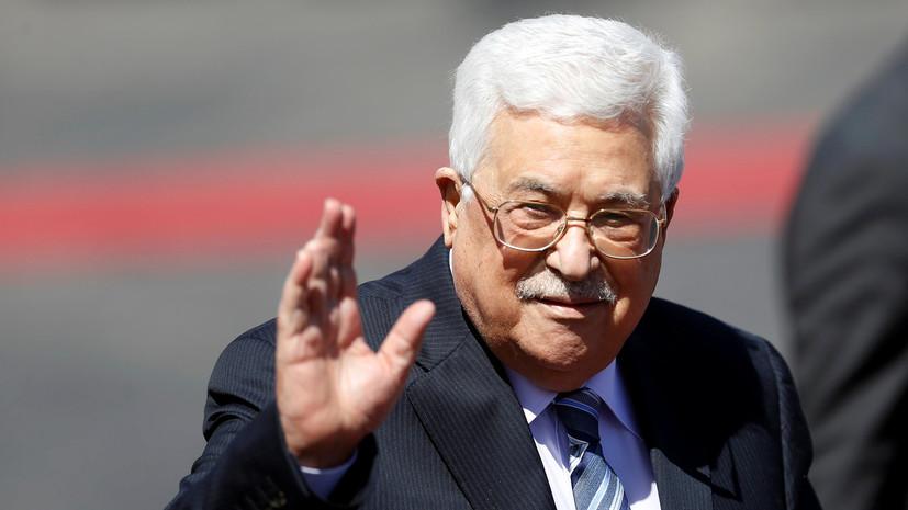Лидер Палестины призвал СБ ООН защитить население страны от израильской агрессии