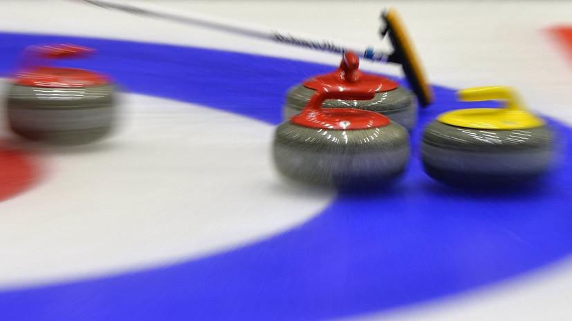 Мужская сборная России по кёрлингу не смогла выйти в плей-офф ЧМ в США