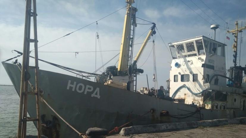 Экипаж арестованного на Украине судна «Норд» отпущен на свободу