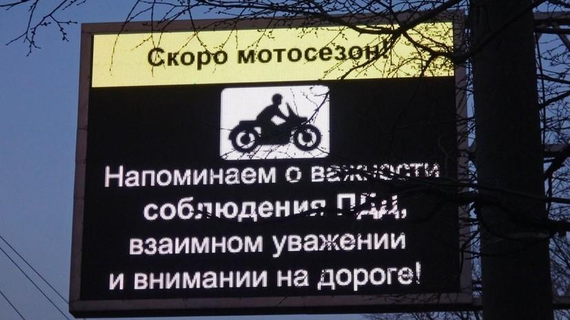 ЦОДД предупредил московских автомобилистов о начале мотосезона