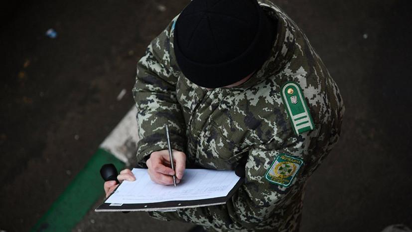 На Украине задержали гражданина России за незаконное пересечение границы