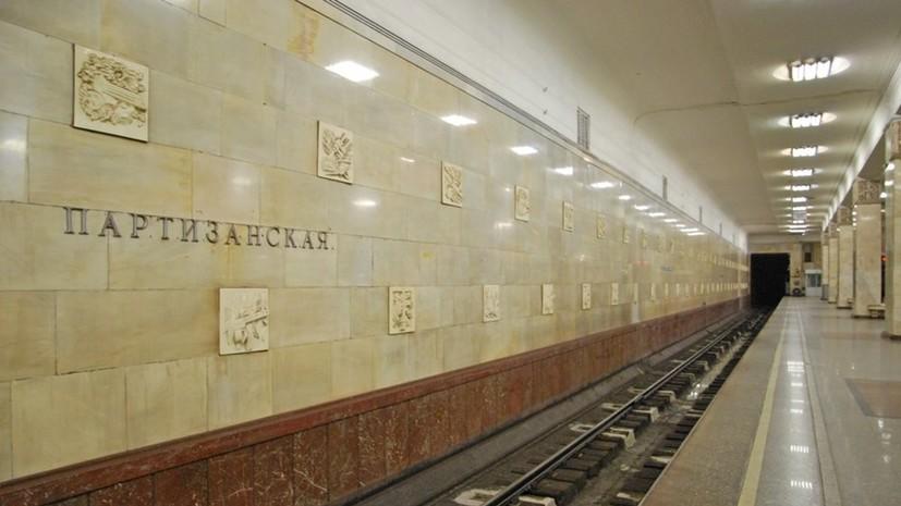 Движение на синей ветке метро Москвы возобновили после инцидента с пассажиром