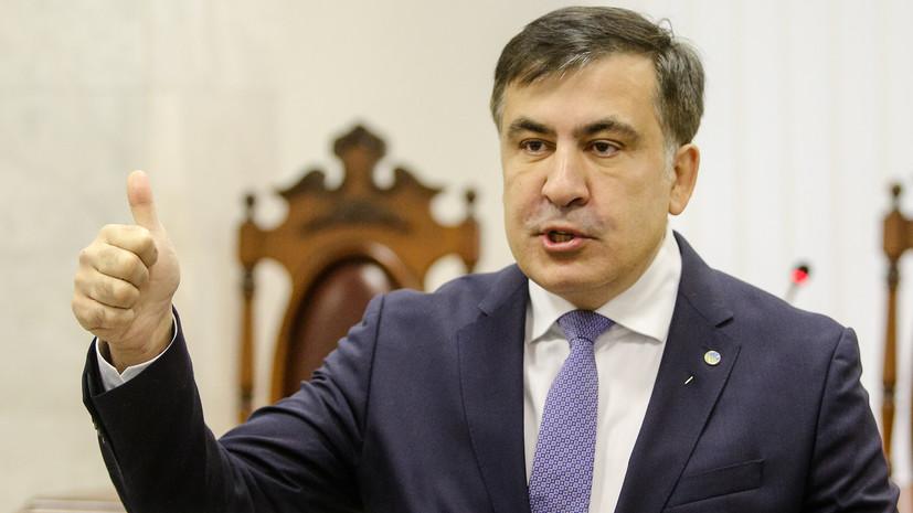 Саакашвили заявил, что будет читать лекции в Академии спикеров Нидерландов
