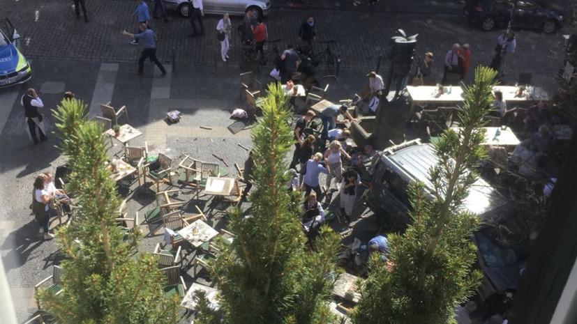 СМИ сообщили о погибших в результате наезда автомобиля на группу людей в Германии