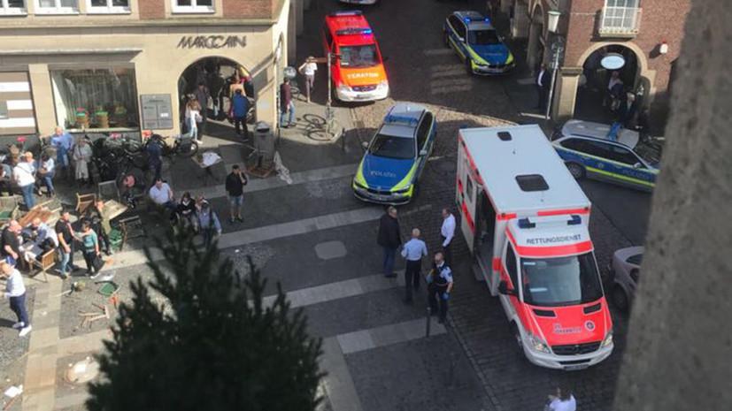 СМИ: Полиция считает терактом наезд грузовика на толпу в немецком Мюнстере