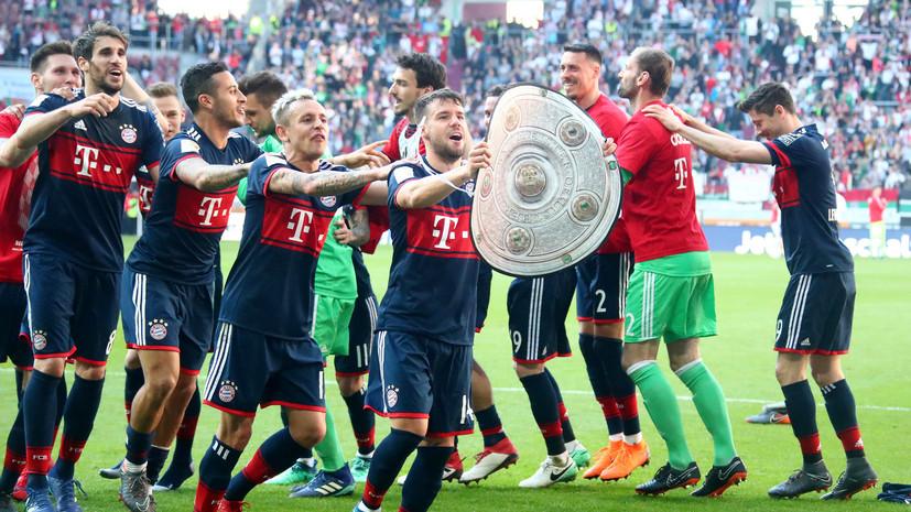 «Бавария» шестой раз подряд стала чемпионом Германии по футболу