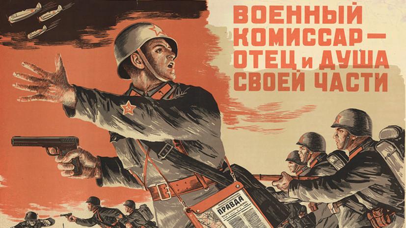 «Из числа безупречных революционеров»: как в Советской России был создан институт военных комиссаров