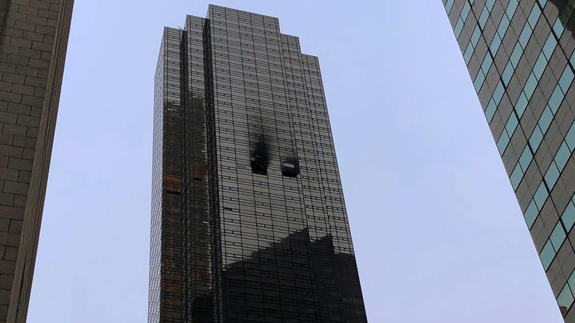 При пожаре в здании Trump Tower в Нью-Йорке погиб один человек